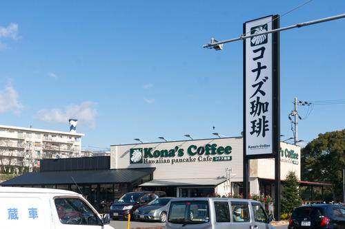 コナズ珈琲-1412226