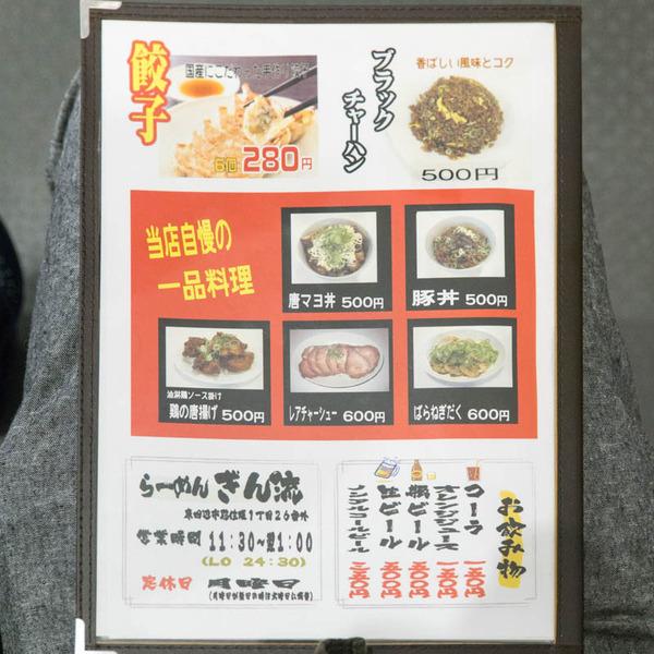 ぎん琉-1705012