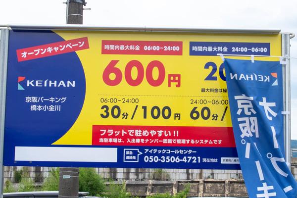 コインパーキング-2006221-2