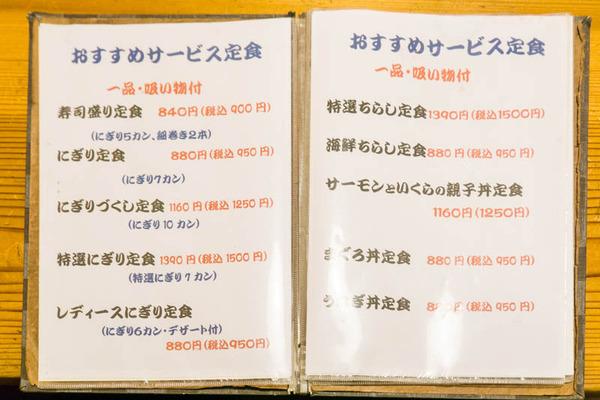 寿司一-1811194