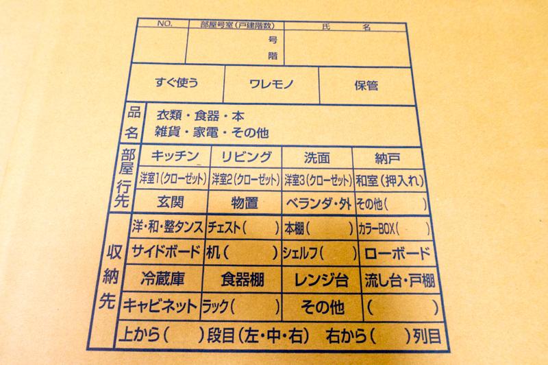 ひっこし-150329-3