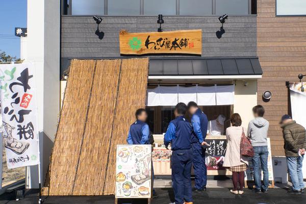 わらび屋本舗-1711017