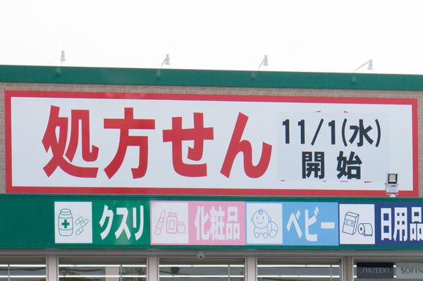 20171011津田駅前キリン堂-2