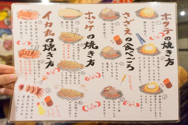 浜焼太郎-17013014