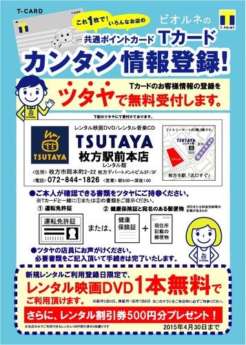 titayatouroku-thumb