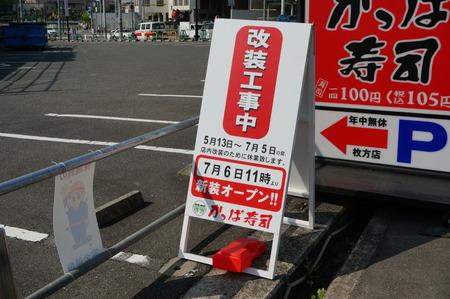 かっぱ寿司枚方店130522-07