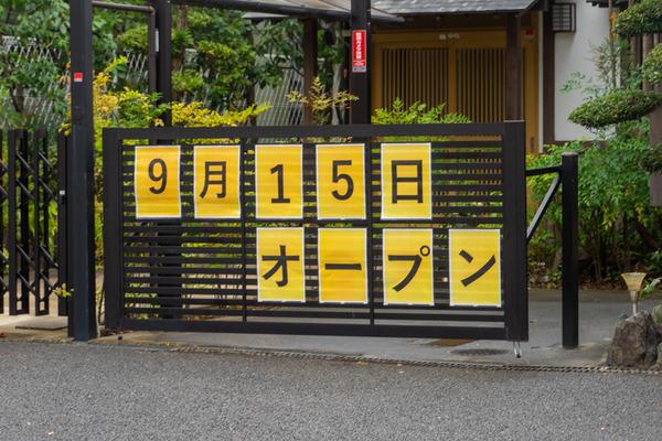 鳥せい-2009101