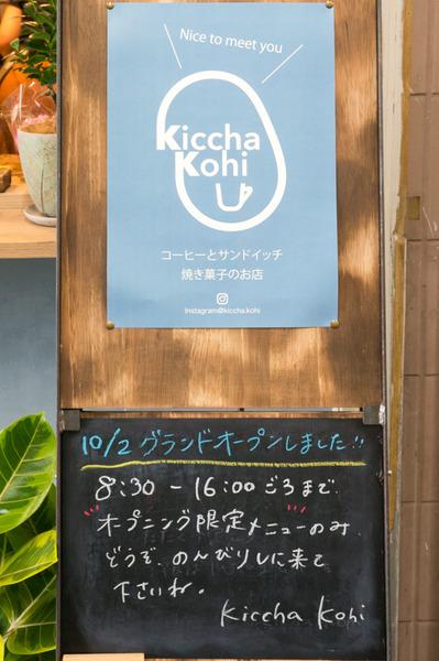 20171003kicchakohi-8