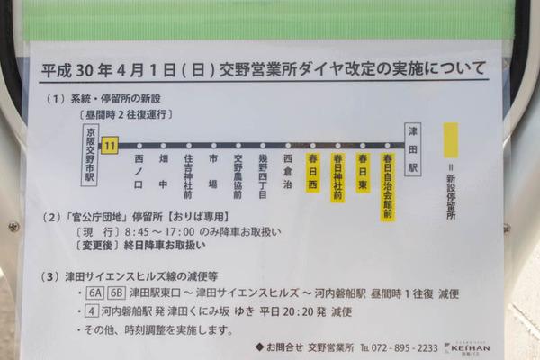 春日バス停西-1803261-2