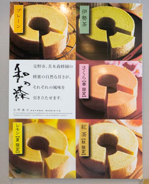 お菓子工房新(小)-20200316-18