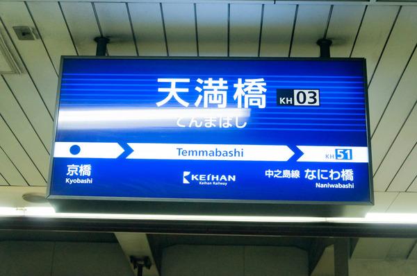 20180606_京阪電車特急発車メロディ-12