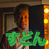 すどんアイコン-16100621