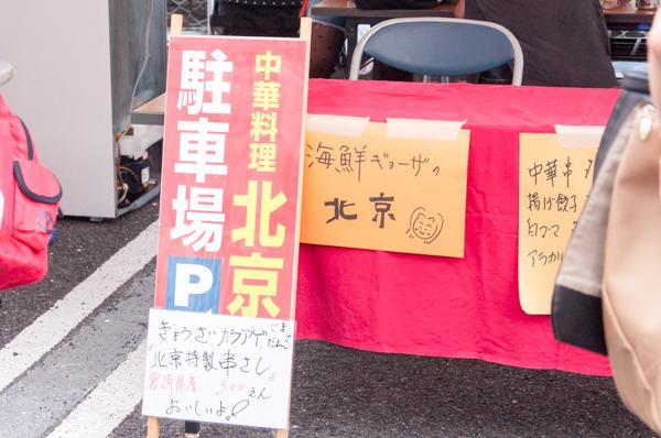七夕まつり-48