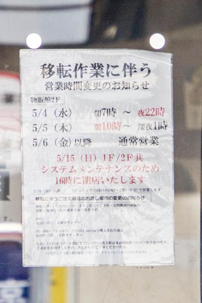 TSUTAYA移転-1604205