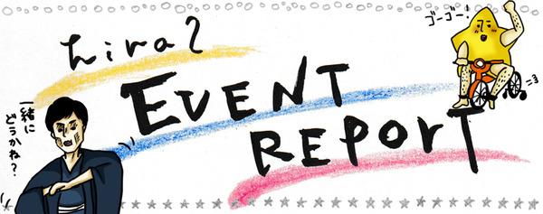 hira2イベントレポート