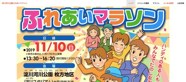 ふれあいマラソン - www.yodogawa-fureai.com