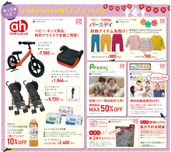 ニトリモール枚方キッズ&ベビー夏祭セール