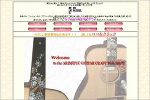 アリミツギタークラフト