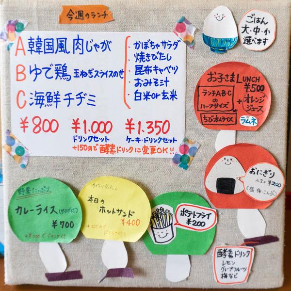 きのこ食堂19091129