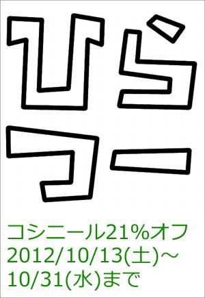 コシニールひらつー見た21%off2