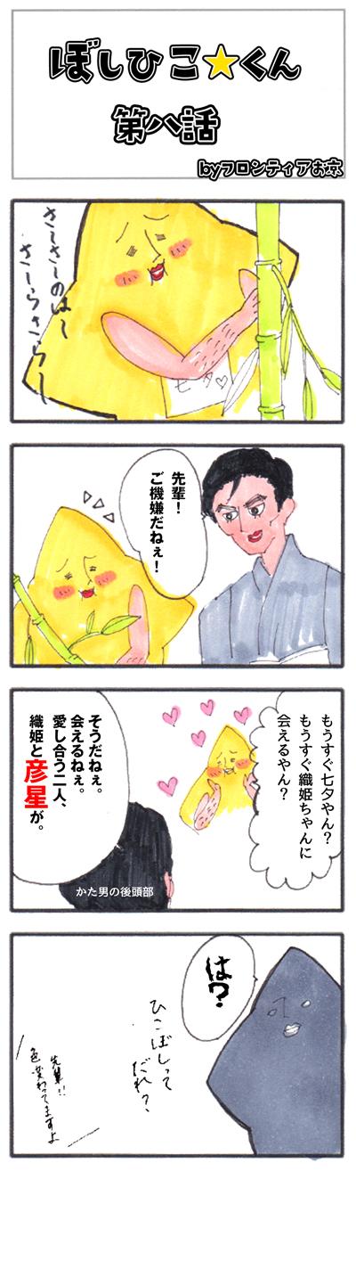 四コマ7話