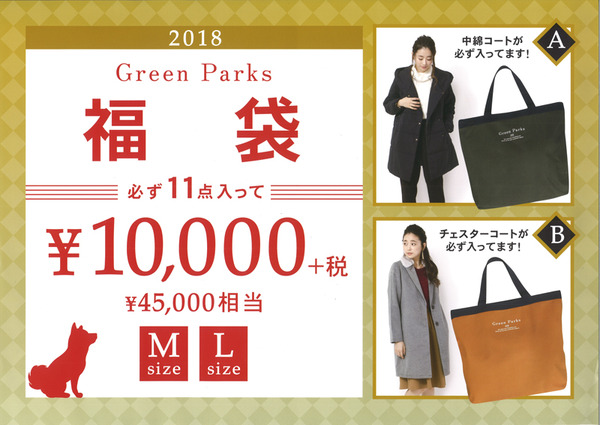 green-parks-topic-2018福袋
