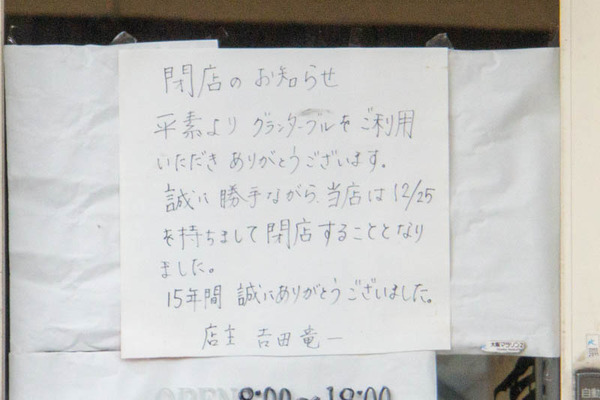 ぐらん-2001154