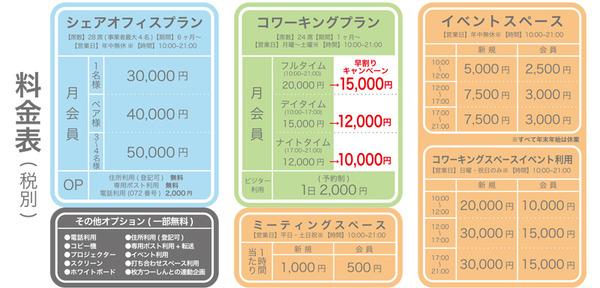 コワーキング_チラシ_修正160309-2料金