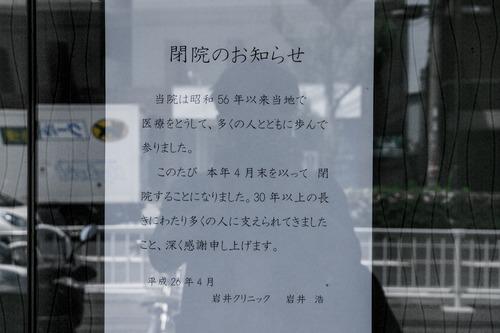 岩井クリニック-14051012