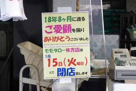 うずしお市場130107-20