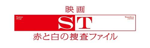 映画ST_タイトルロゴ
