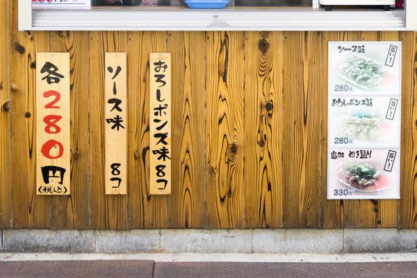 蛸まる-1703173