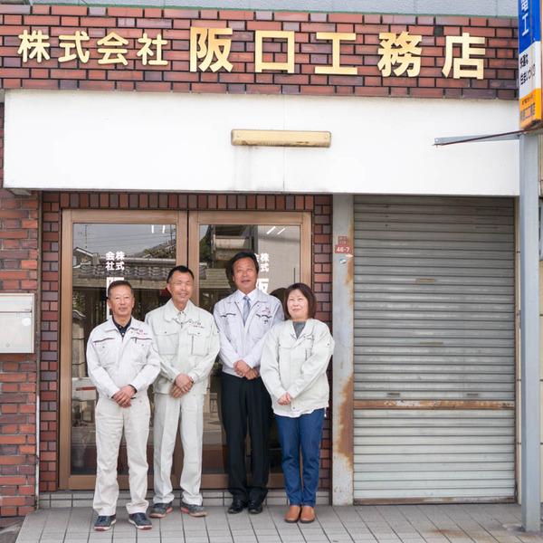 阪口工務店9-1604061