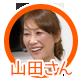 hp_yamadasan