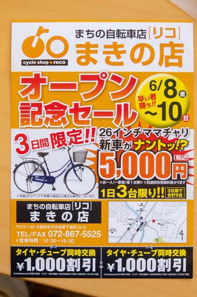 自転車-1806131
