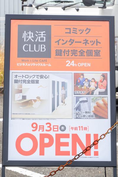 快活クラブ-2008041