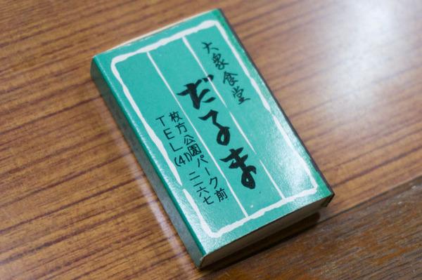 上田酒店-18020210