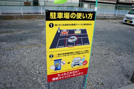 121024スペースECO枚方公園駅前15