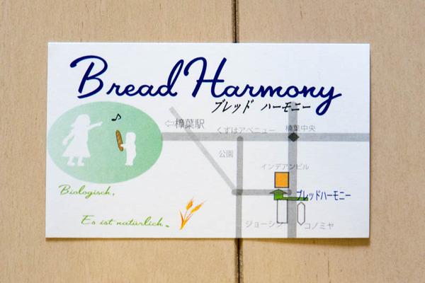 ブレッドハーモニー2-1606271