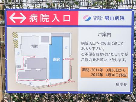 男山病院-1404075