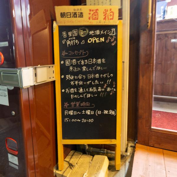 太田屋-3