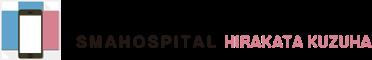 スマホスピタルロゴ