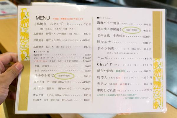 広島どやさ-1804046