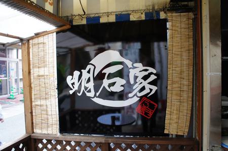 明石家20120910132934