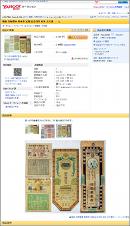 120129戦前京阪電車乗車券a