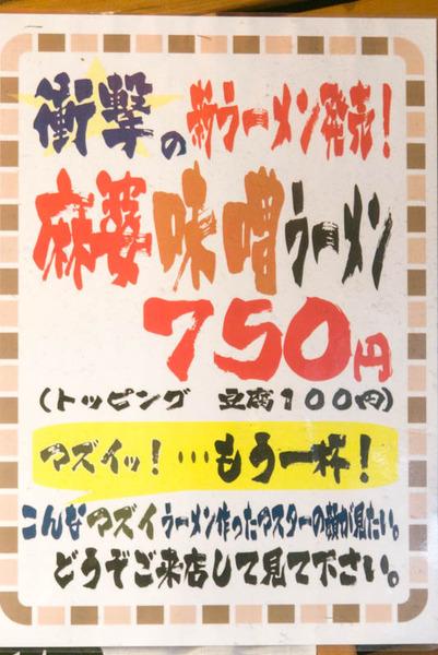 麺道服部-1609214