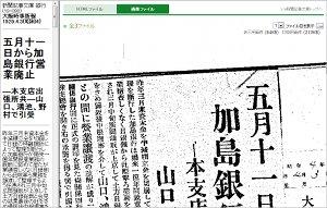 加島銀行営業廃止01