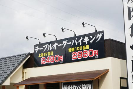 肉将軍風林火山131216-07