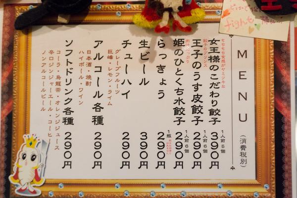 0629gyouza-4