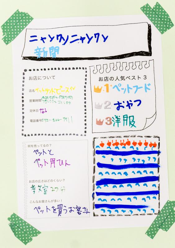 キッズ新聞-9